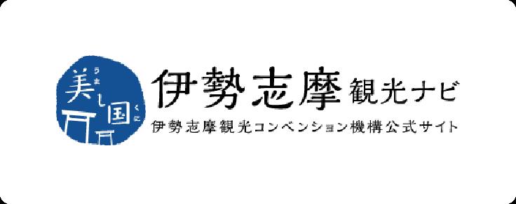 伊勢志摩観光ナビ