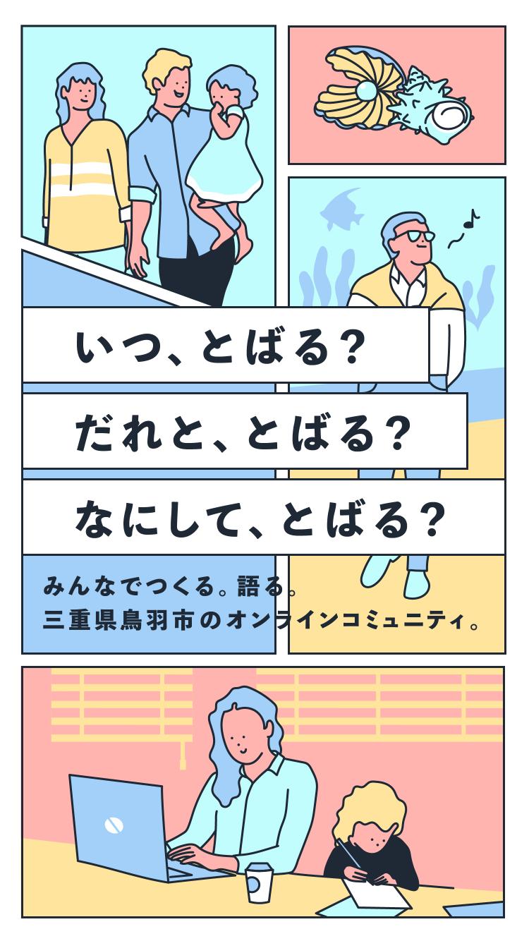 とばり隊-オンラインコミュニティ