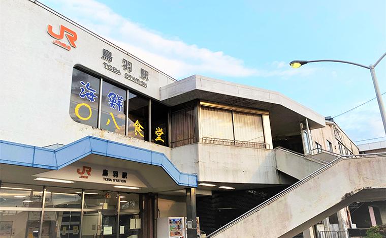 近鉄・JR鳥羽駅