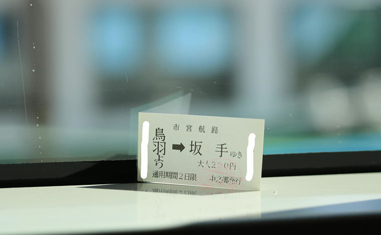 坂手島の切符