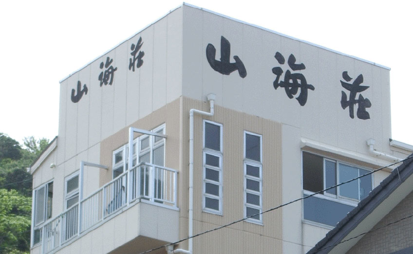 潮騒の宿 山海荘