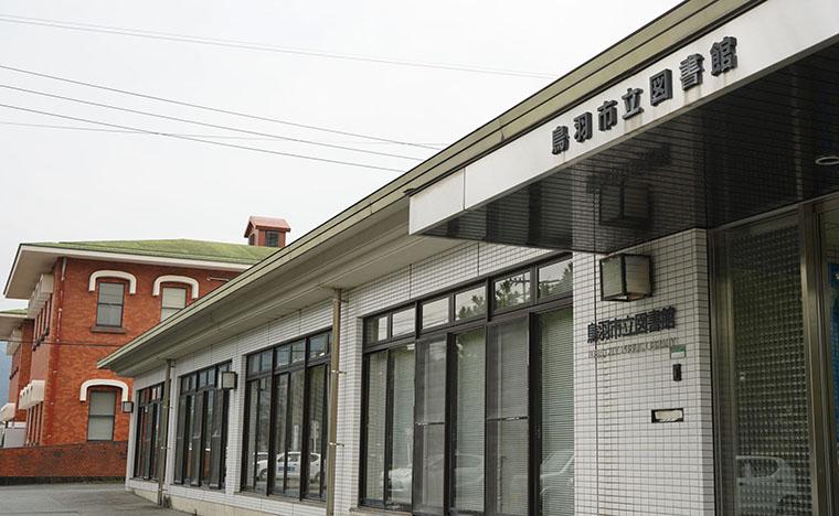 鳥羽市大明東町でワーケーション 一鳥羽市立図書館